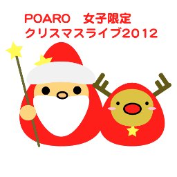 Poaro女子限定クリスマスライブ Poarojyoshixmas Twitter