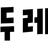 도서출판 두레 / 두레아이들