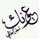 عـمير الـعتيـبــي (@0555222asdhj) Twitter