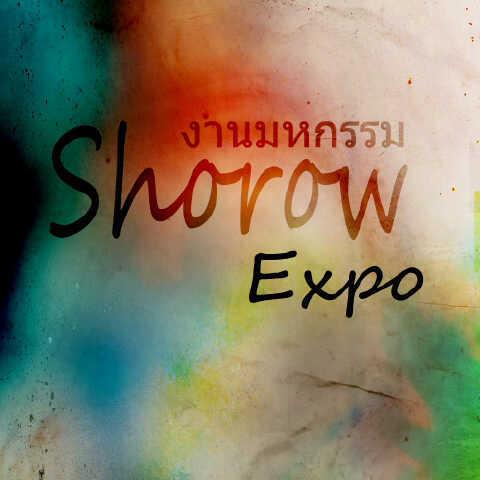 Shorowexpo