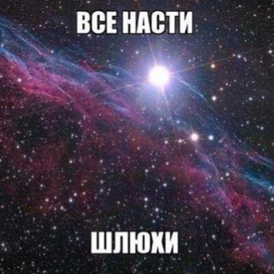 pochemu-esli-nastya-to-srazu-shlyuha