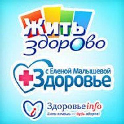 Здоровье и жить здорово с еленой малышевой | ok. Ru.