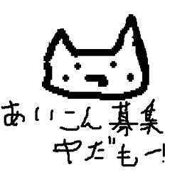かいけつ 猫足乙女ちゃんbot にゃぁぁぁぁぁぁぁぁん がくがくがくがくがく びくびくびくびく びくっ ぷれぜんとふぉゆぅたん