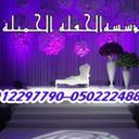 كوش افراح راقيه (@0502224889) Twitter