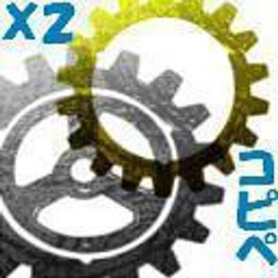 TOX2コピペbot @x2_copipebot