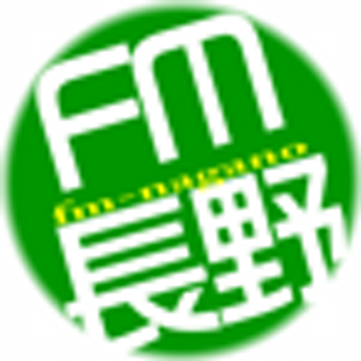長野 fm