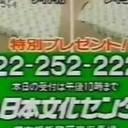 日本文化センターbot (@0120002222bott) Twitter