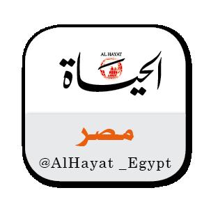 @Alhayat_Egypt