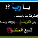 عسانا نلتقي بالجنان (@11Abeerr) Twitter
