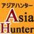 インド食器【アジアハンター】
