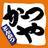 shin_katsu