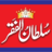 @SultanulFaqr Profile picture