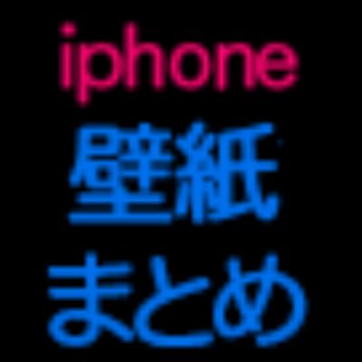 Iphone壁紙まとめ On Twitter Iphone壁紙をupしました
