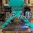 ASTRAL兄貴bot