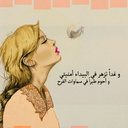 Deema Al-Otaibi (@11_deema) Twitter