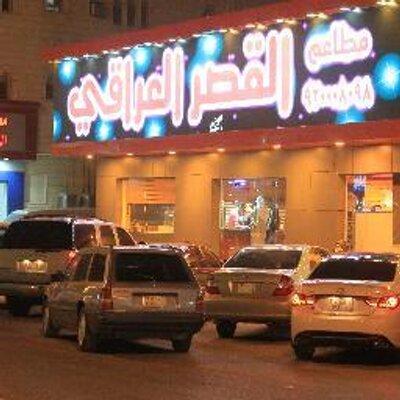 مطاعم القـصر العراقى Hadi2hd Twitter