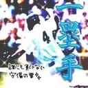 しゅーご (@0316_atsushi) Twitter