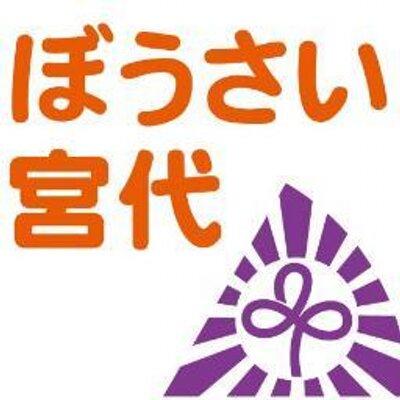 宮代町(防災) (@bousaimiyashi...