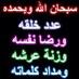 @JameelaAY