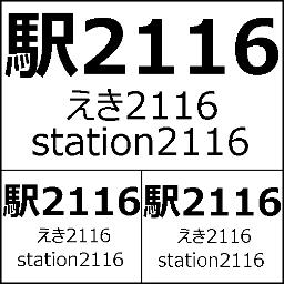 駅2116 Station2116 Twitter