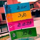 Zyad al_zahrani (@0566319287) Twitter
