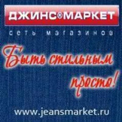 Джинс Маркет