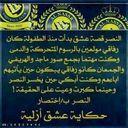 عاشق النصر (@0553167795) Twitter