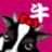 ushi_mo