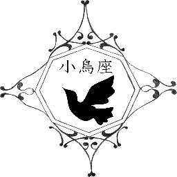 小鳥座 Kotoriza Twtr Twitter