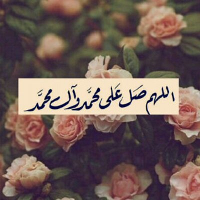 أدعيه مختار ه Doo3aa Twitter