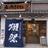 酒のやまもと 京都店