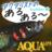 月刊アクアライフ編集部