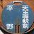 中村 聡/さっしのアイコン