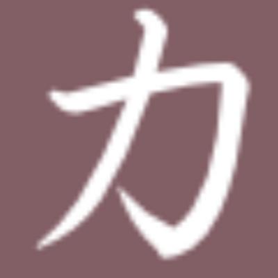 Kanji Strength On Twitter Jisei Self Control Japanese Strength