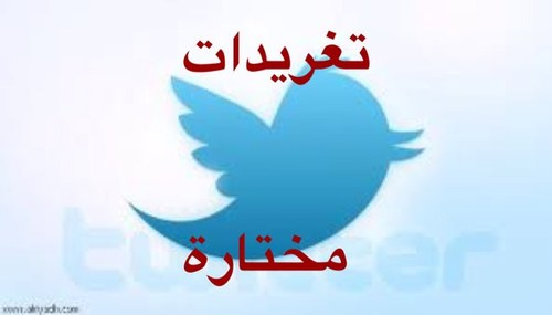تغريدات منتدى ملكة الحروف