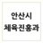 안산시 체육진흥과