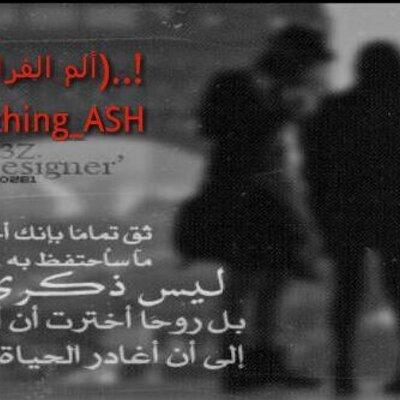 ألم الفراق Nothing Ash Twitter