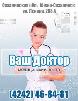 южно сахалинск клиника ваш доктор это вполне логично