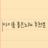 아이돌노래추천_봇