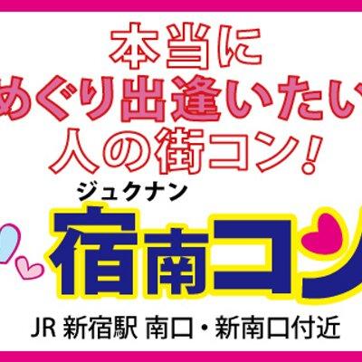 宿南コン(新宿南口) (@jyukunankon) | Twitter