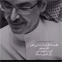 ali-alshehri (@22Milany) Twitter
