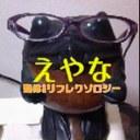 整体&リフレ えやな (@02Eyana) Twitter