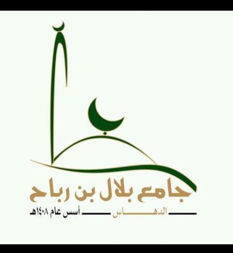 جامع بلال بن رباح