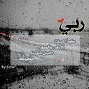 استغفر الله العظيم  (@0556335) Twitter