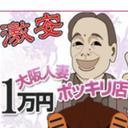 大阪デリヘル人妻1万円ポッキリ! (@0643043400) Twitter
