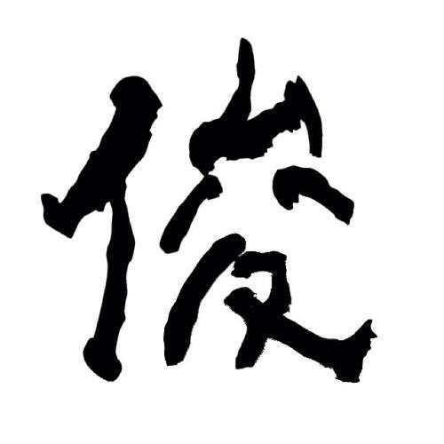 お好み焼き俊 (@okonomi_syun)  ...