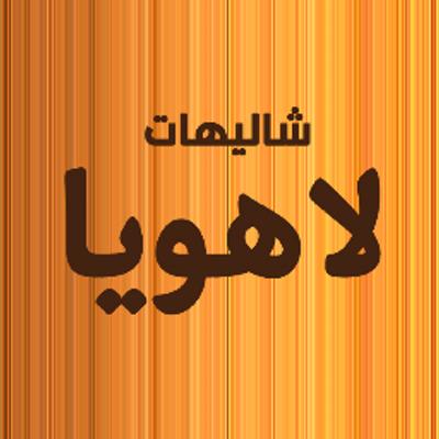 Image result for شاليهات لاهويا
