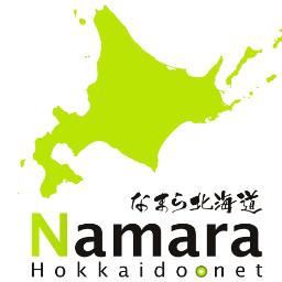 なまら北海道 Namarahokkaido Twitter