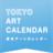 東京アートカレンダー