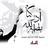 Shia sms news 1